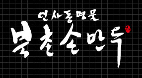북촌손만두1