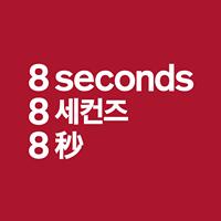 8secnonds1