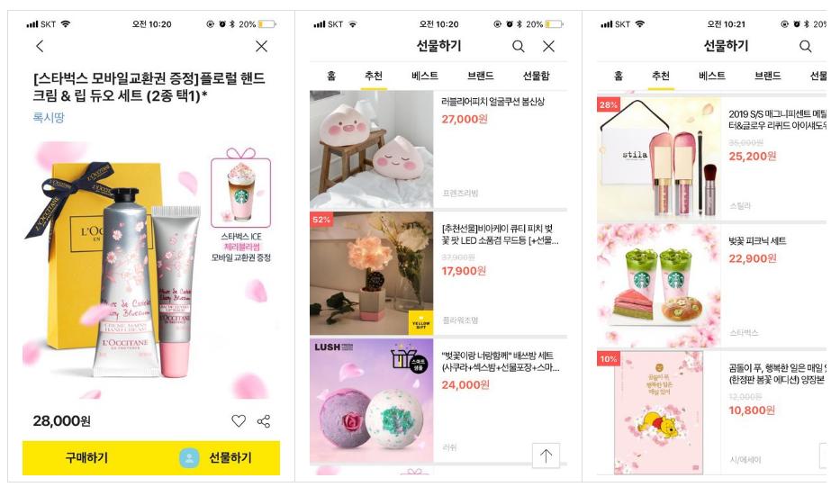 벚꽃마케팅 인스타2
