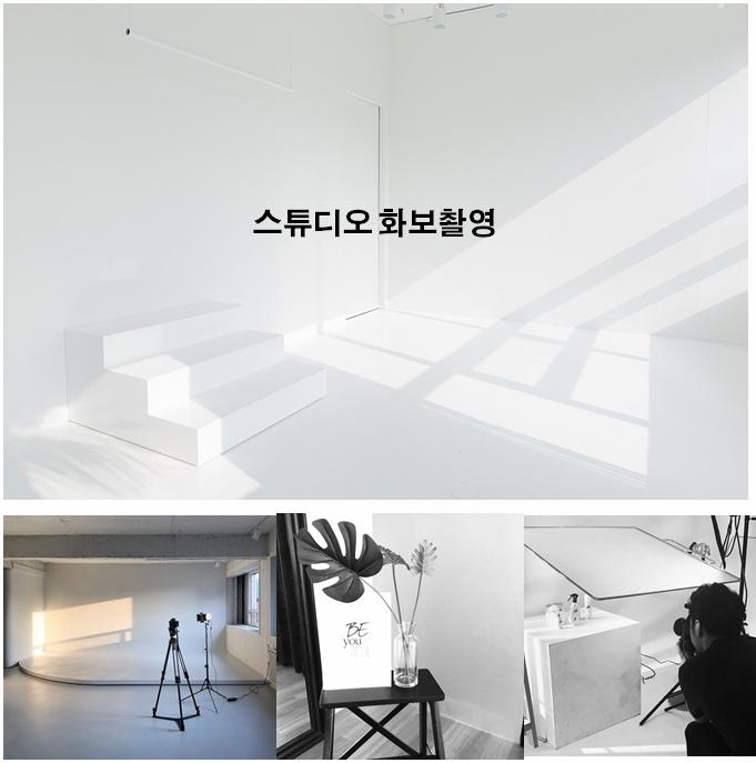 스튜디오 화보촬영 컨셉2