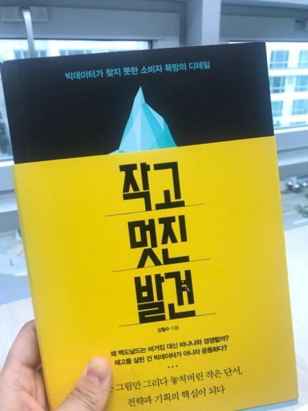 『작고 멋진 발견』, 김철수 지음